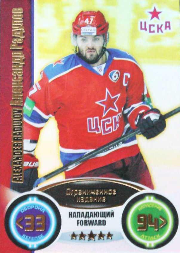 Alexandr Radulov