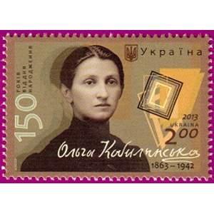 150. výročí narozeni Oľhy Kobyľanské