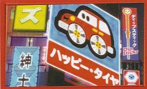 Reklama v Tokyu
